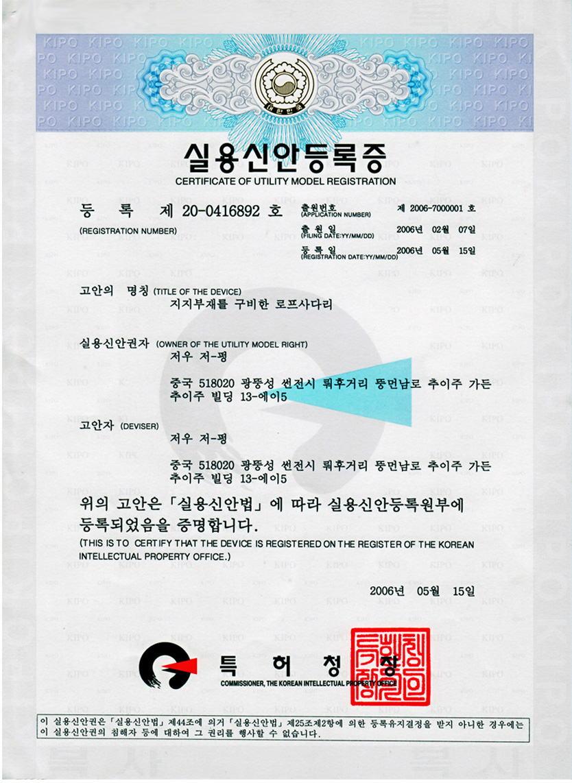 救生梯專利證書韓國