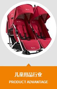 """<span style=""""font-family:Microsoft YaHei;"""">婴儿车、学步车、安全桌椅</span>"""