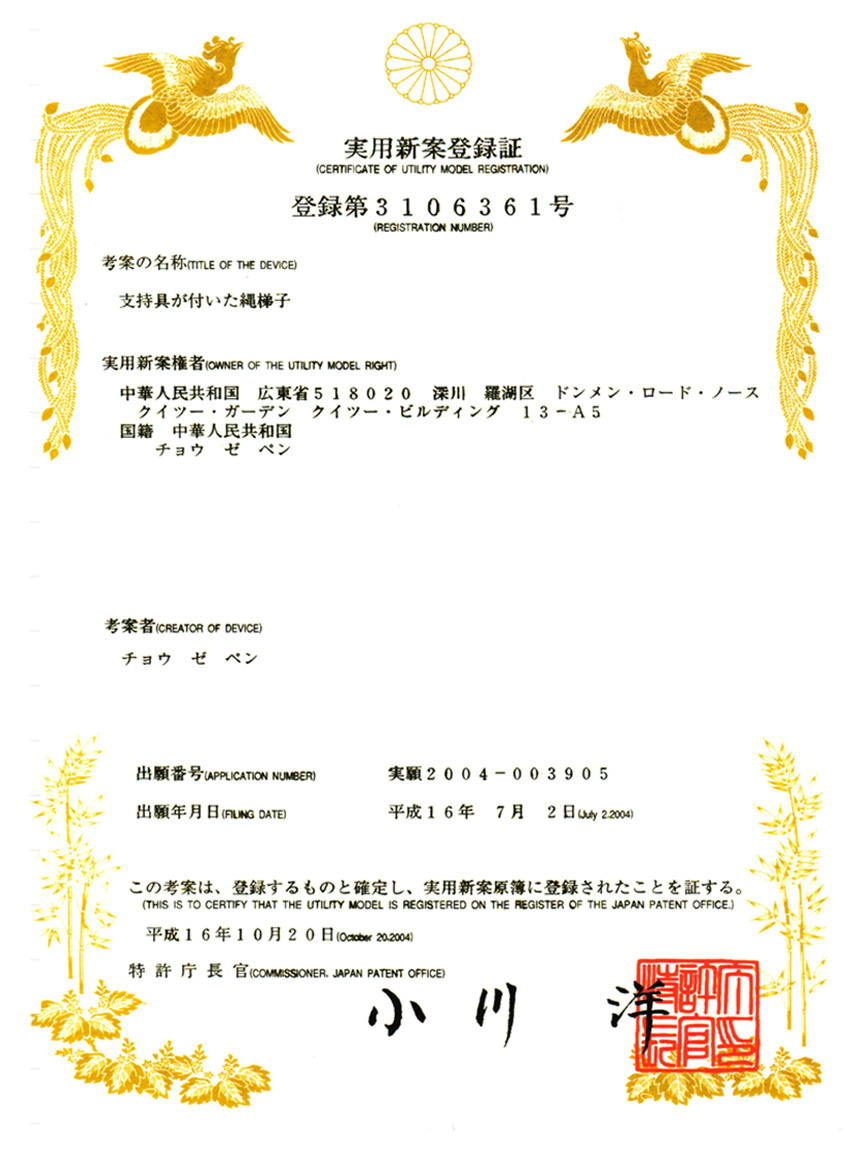 <a>救生梯专利证书日本</a>